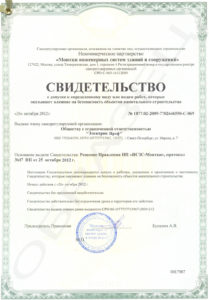 Лицензия Электрик Ростов на Дону