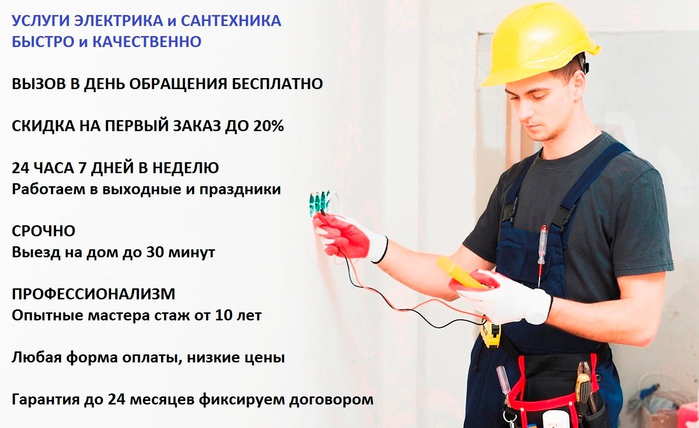 Электрик Ростов на дону 24 часа вызов